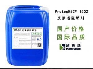(碱性)反渗透膜阻垢剂ProtecMBC® 1502