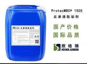 中水回用专用膜阻垢剂ProtecMBC® 1505