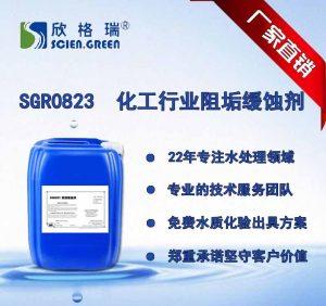 化工行业阻垢缓蚀剂 sgr0823